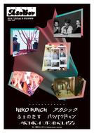 ロックイベント「TOKYO ASOBOP」