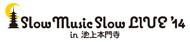 「Slow Music Slow LIVE '14 in 池上本門寺」
