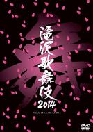DVD 『滝沢歌舞伎2014』