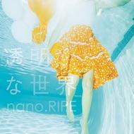 nano.RIPE「透明な世界」通常盤ジャケット画像