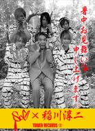 「SuG×稲川淳二 暑中お見舞いポスター」