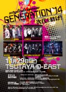 『stylish wave GENERATION '14  -次代を紡げ!』