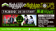 『HighApps Vol.19&HighApps TOURS振返りUst!』