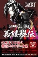 小説版『MOON SAGA -義経秘伝-』