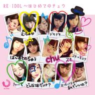アルバム『RE:IDOL~はじめてのチュウ』