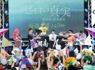 8月17日(日)@「テレビ朝日・六本木ヒルズ 夏祭りSUMMER STATION」
