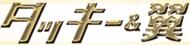 タッキー&翼 ロゴ