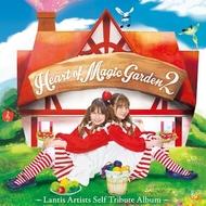 『Heart of Magic Garden2』ジャケット画像