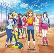 オリコン週間7位を獲得した、「ラブライブ!」TVアニメ2期のオリジナルサウンドトラック『Notes of School idol days ~Glory~』 (C)2013 プロジェクトラブライブ! オリコン週間7位を獲得した、「ラブライブ!」TVアニメ2期のオリジナルサウンドトラック『Notes of School idol days ~Glory~』 (C)2013 プロジェクトラブライブ!