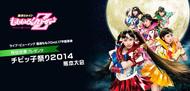 ライブ・ビューイング「直送ももクロvol.17 平面革命『有安杏果プレゼンツ チビッ子祭り2014』熊本大会」