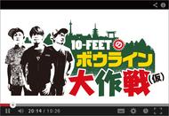 YouTube番組「10-FEETのボウライン大作戦(仮)」