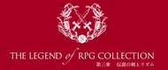 『THE LEGEND OF RPG COLLECTION』第三章「伝説の剣とリズム」