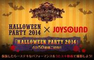 「HALLOWEEN  PARTY  2014×JOYSOUND」