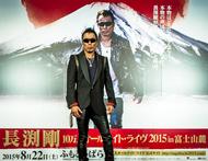 長渕剛「2015年夏開催イベント」記者発表