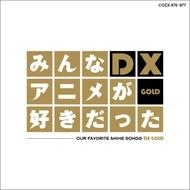 『みんなアニメが好きだったDX GOLD』ジャケット画像