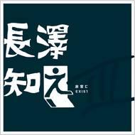 アルバム『長澤知之III』