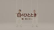 """「""""白のひととき""""の唄」MVより"""