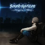 Sound Horizon「ヴァニシング・スターライト」初回盤ジャケット画像