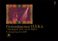 「FictionJunction YUUKA 〜Yuki Kajiura LIVE Vol.#4 PART1〜」初回盤ジャケット画像