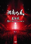 湘南乃風 2nd LIVE DVD「風伝説 〜濡れたまんまでイッちゃってTOUR'09〜」