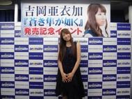 アニメイト横浜店にてCD発売記念イベントを開催した吉岡亜衣加
