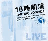 吉田拓郎の全国ツアー最終公演を収録した『18時開演〜TAKURO YOSHIDA LIVE at TOKYO INTERNATIONAL FORUM〜』