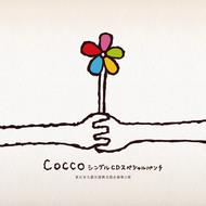 シングル「CoccoシングルCDスペシャルパンチ」