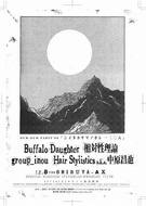 Buffalo Daughter/相対性理論/group_inou/Hair Stylisticsら渋谷AXでガチバトル