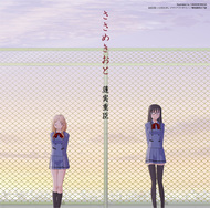 『「ささめきこと」オリジナルサウンドトラック「ささめきおと」』ジャケット画像
