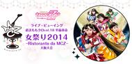 ライブ・ビューイング「直送ももクロvol.18 平面革命『女祭り2014~Ristorante da MCZ~』大阪大会」