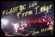 Aira Mitsuki、初のライブ音源をmixiで先行配信