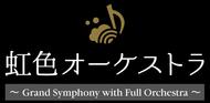 「虹色オーケストラ ~Grand Symphony with Full Orchestra~」