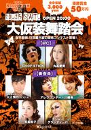 「ageHa・ハロウィン2014 -大仮装舞踏会-」