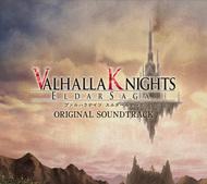 『ヴァルハラナイツ エルダールサーガ オリジナルサウンドトラック』ジャケット画像