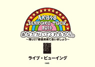「AKB48 全国ツアー2014 あなたがいてくれるから。~残り27都道府県で会いましょう~」ライブ・ビューイング