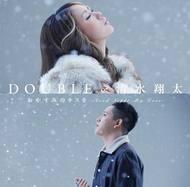 DOUBLE&清水翔太コラボシングル500円でリリース