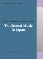 『commmons: schola vol.14 Ryuichi Sakamoto Selections: Traditional Music in Japan』
