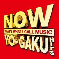 着うたやCMソングなど洋楽ヒットを収録した『NOWヨーガク・ヒッツ』