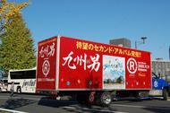 九州男の地元・長崎から東京まで2,500kmを激走した九州男号