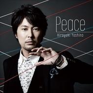 吉野裕行『Peace』通常盤ジャケット画像