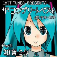 『EXIT TUNES PRESENTS THE COMPLETE BEST OF ラマーズP feat.初音ミク』ジャケット画像