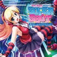『SUPER SHOT -美少女ゲームリミックスコレクション‐』ジャケット画像