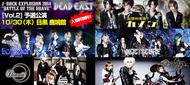 """『J-ROCK EVOLUTION 2014 """"BATTLE OF THE BRAVE"""" 【DEAD EAST】[Vol.2]予選公演』"""