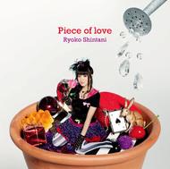 新谷良子「Piece of love」ジャケット画像