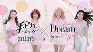 「手ピカジェル mini×Dream from E-girls」