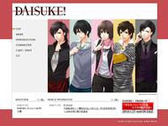 「DAISUKE!」公式ホームページスクリーンショット