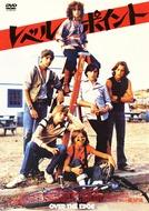 1979年の名作映画『レベルポイント』が初DVD化