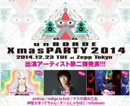 「unBORDE Xmas PARTY 2014」第二出演者