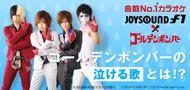 JOYSOUND「ゴールデンボンバーの泣ける歌」ランキング  TOP10