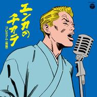 アルバム『エンカのチカラ プレミアム(青盤)』
